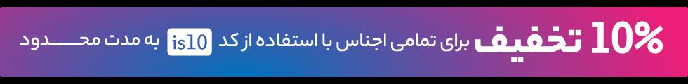 ده درصد تخفیف برای تمامی اجناس ایران اسپیکر با استفاده از کد is10